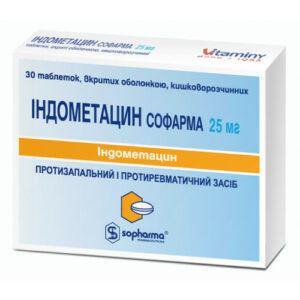 Индометацин таблеткки