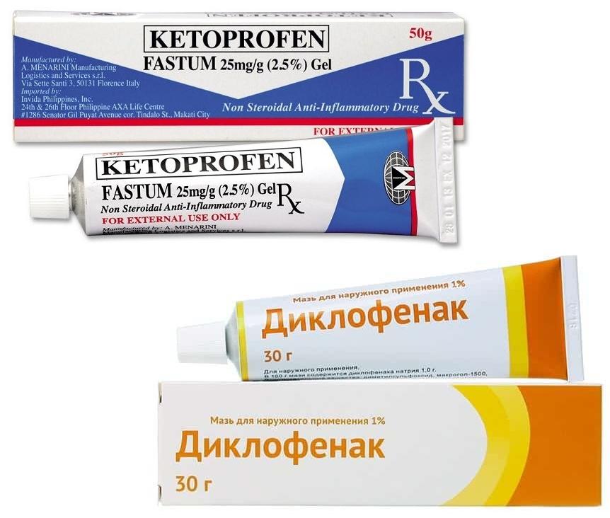 НПВС мази Диклофенак и Кетопрофен
