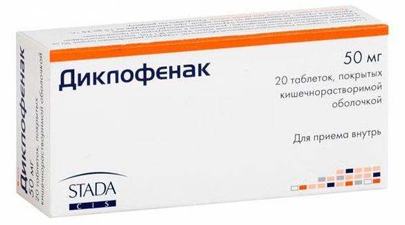 диклофенак таблетки фото