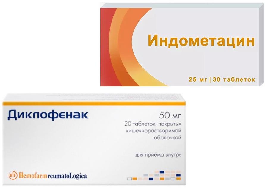 индометацин и диклофенак как применять