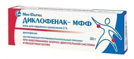 Диклофенак-МФФ мазь
