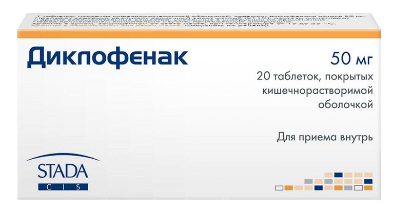 Таблетки Диклофенак ШТАДА 50 мг