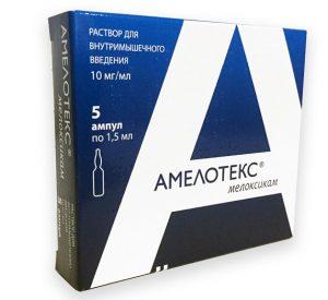 амелотекс ампулы