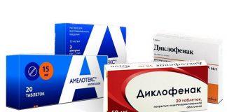 амелотекс или диклофенак