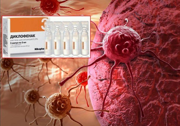 диклофенак при онкологии